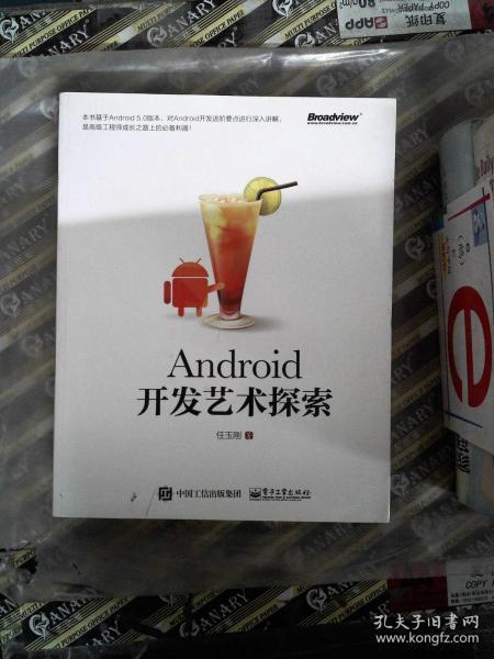 Android开发艺术探索