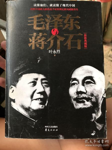 毛泽东与蒋介石