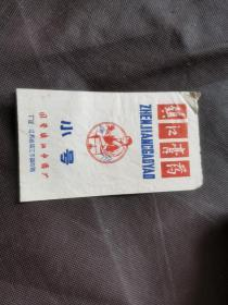 文革时期镇江膏药广告包装袋