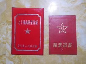 中国人民解放军北碚步兵学校结业证书和贵州老干部离休荣誉证