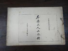 民国珂罗版画册:石涛上人山水册