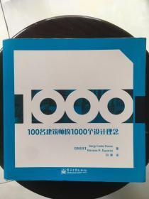 100名建筑师的1000个设计理念(全彩)