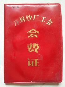 开封纱厂工会会费证(空白)