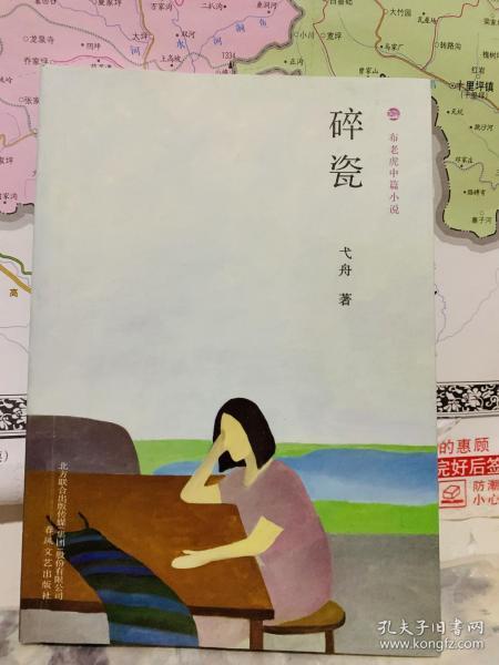 鲁迅文学奖获得者(弋舟签名题词本本)作品《碎瓷》,全新未阅,签名保真。
