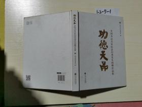 功德天品―全国书法名家纪念启功先生捐赠作品集