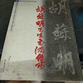 胡苏明先生书法集    8开私藏