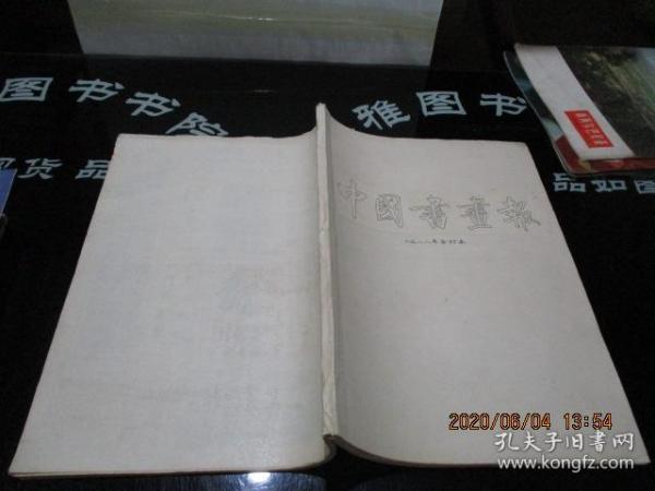中国书画报1988年合订本  第73期-124期   品如图  41-6号柜