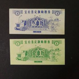 1975年宝应县定额购粮券一套