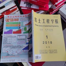 岩土工程学报2018年第1期