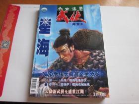 今古传奇武侠版2005年7月月末版