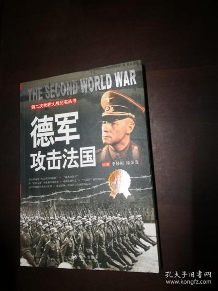 第二次世界大战纪实丛书:德军攻击法国(青少年阅读版)