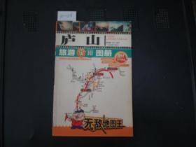 庐山旅游实用图册{88-1808a}