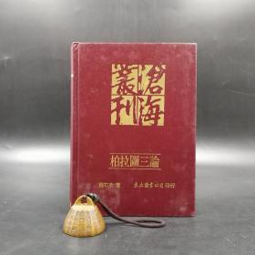 台湾东大版  程石泉 《柏拉图三论》(漆布精装)