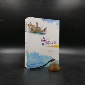 台湾三民版   盐野七生 著;彭士晃、长安靜美 译《海都物語(二版)》(上下册,锁线胶钉)