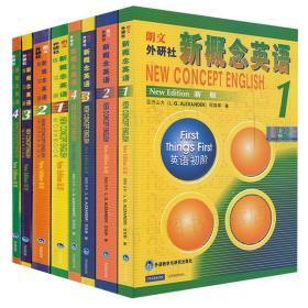 【正版】新概念英语1234 练习册套装共8册 新版新概念英语全套 练习册 朗文外研社英语自学学生用教材