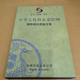 中华文化兴企业管理  国际研讨会论文集
