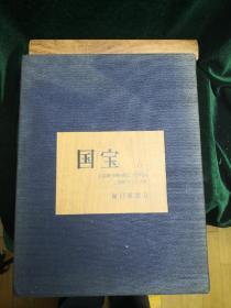 国宝第六卷 一函两册图谱与解说日文原版限量发行四千套