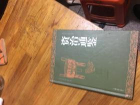 精装本 资治通鉴 全一册