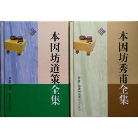 【正版】本因坊秀甫全集 本因坊道策全集 2书合售 库存围棋打谱书