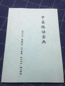 中医临证宝典