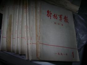 解放军缩印报【91年2月5月93年3月8月】10本