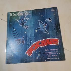 黑胶唱片:轻音乐---欢聚