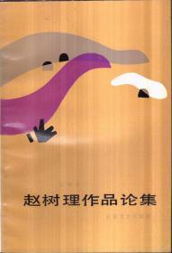 赵树理作品论集
