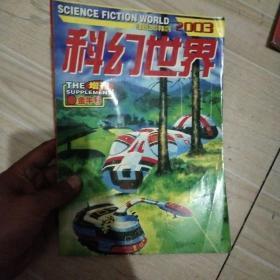 科幻世界2003年增刊金牛号