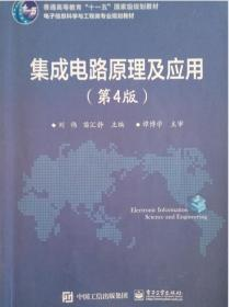 集成电路原理及应用(第4版)