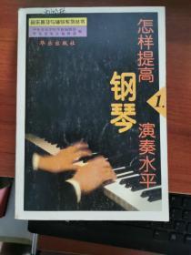 怎样提高钢琴演奏水平.1(刘畅标教授私藏有签名和印章少量划线)
