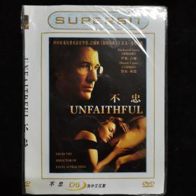 影视光盘254【 不忠】一张DVD简装