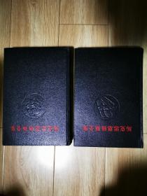 马克思恩格斯全集26卷2、3合售