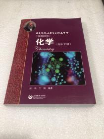 化学(高中下册)华东师范大学第二附属中学(实验班用)