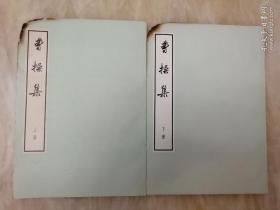 曹操集上下2册全-中华书局文革大字本