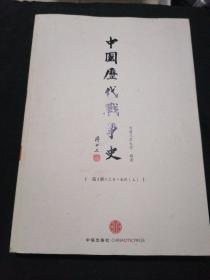 中国历代战争史(第1册)