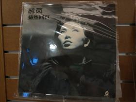 黑胶唱片(苏芮~暮然回首)