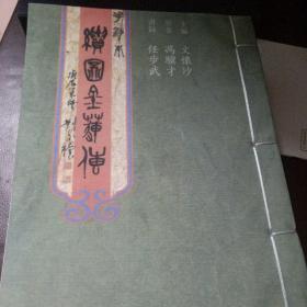 绘图金莲传全五册。