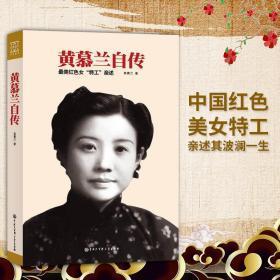 黄慕兰自传 中国红色美女特工亲述其波澜一生 展现中国革命壮阔的百年 黄慕兰著 中国大百科全书出版社 DBK