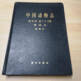 中国动物志(昆虫纲第二十九卷,膜翅目,螯蜂科)