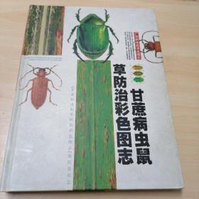 甘蔗病虫鼠草防治彩色图志