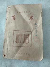 老课本:算术(1956初级中学课本)