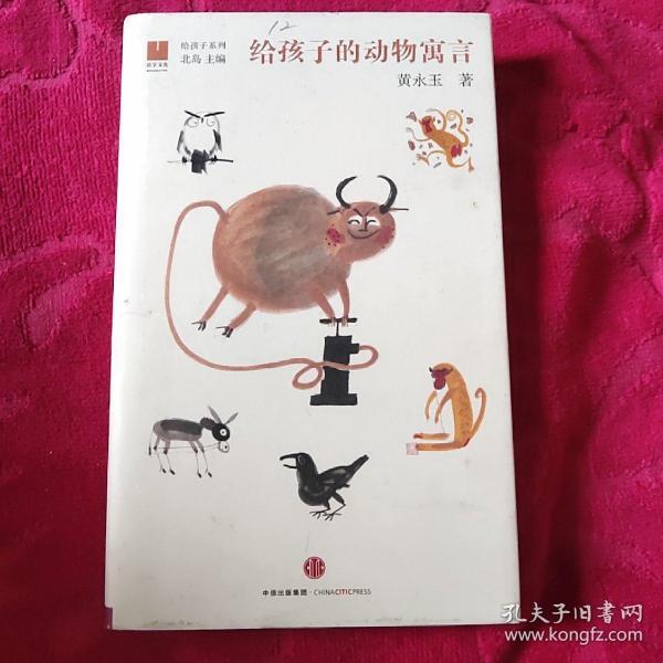给孩子的动物寓言