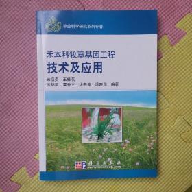 禾本科牧草基因工程技术及应用