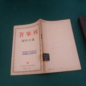 民国原版 32开 1949年莫斯科 列宁著 论合作制. 列宁生平最后一部著作,正版珍本品相完好干净无涂画。