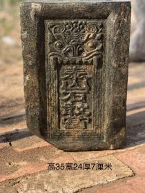 清,温石,虎头,泰山石敢当,镶嵌于墙壁之中,包老保真,镇宅神器