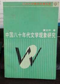 中国八十年代文学现象研究;