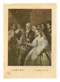16开彩色绘画插页《不相称的婚姻》(B.B.普基列夫作)