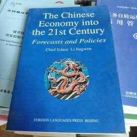 走向21世纪的中国经济:预测与对策:英文