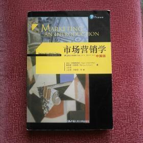 市场营销学(第12版 全球版)