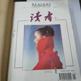 读者1995.1-12期